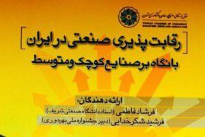 برگزاری سمینار رقابتپذیری صنعتی در ایران