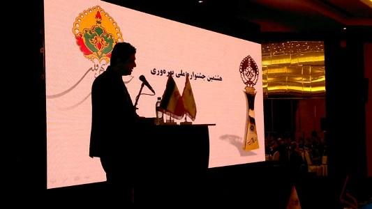 برگزاری اختتامیه هشتمین دوره جشنواره ملی بهره وری