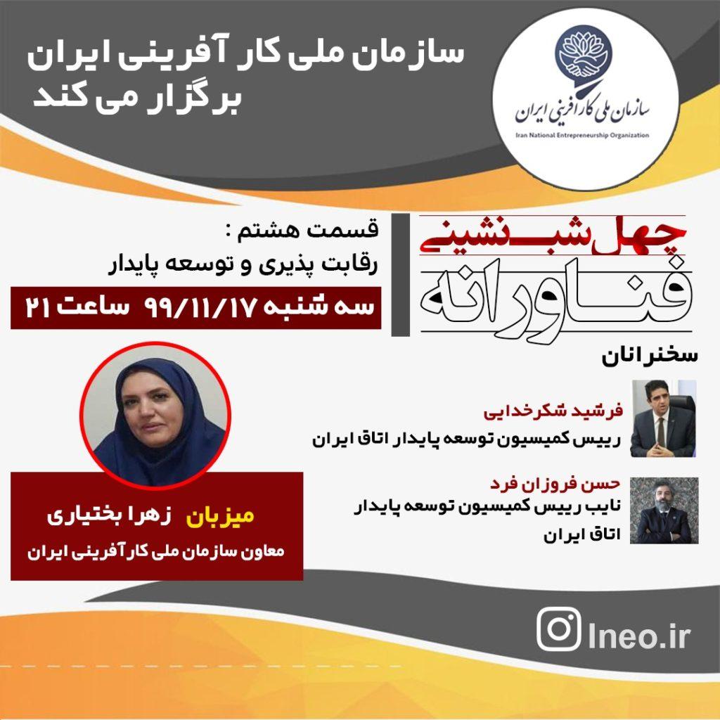 سازمان ملی کارآفرینی ایران برگزار می کند : رقابت پذیری و توسعه پایدار